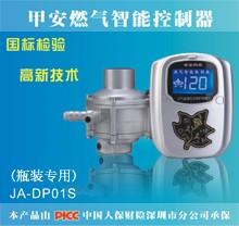 燃气智能控制器(瓶装)