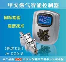 燃气智能控制器(管道)